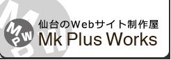 仙台のWebサイト制作屋Mk Plus Works